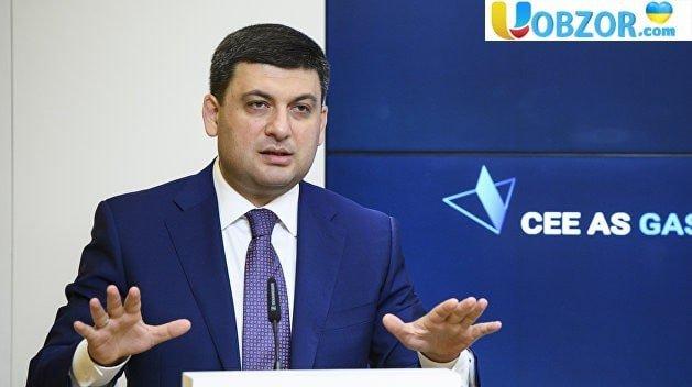 До 2025 року Україна здатна стати газовою державою - Гройсман