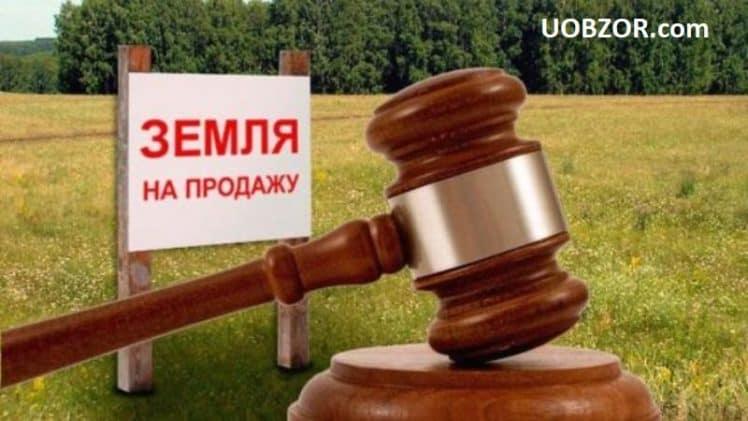 Незважаючи на рішення ЄСПЛ українці не зможуть продати власну землю