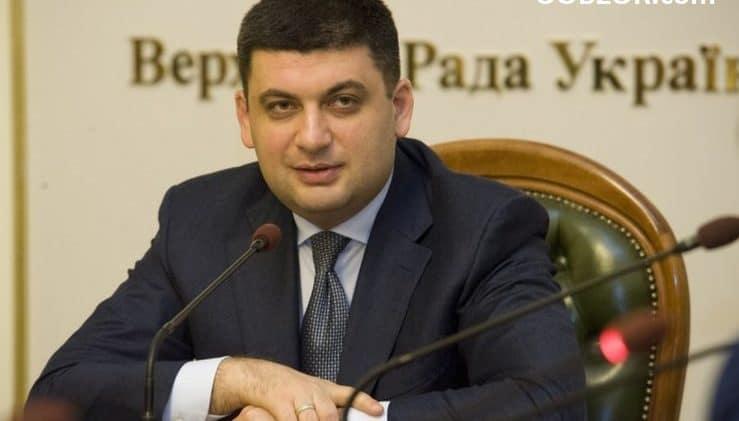 Гройсман попросив розширити повноваження і пообіцяв навести порядок на Україні за три місяці