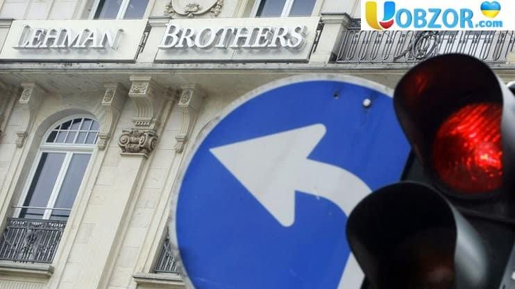 Lehman Brothers 10 років по тому: якою буде нова фінансова криза?