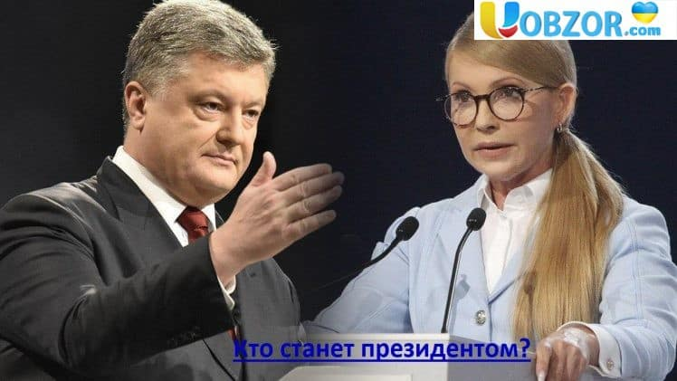 У кого какие шансы победить на выборах-2019? Порошенко или Тимошенко?