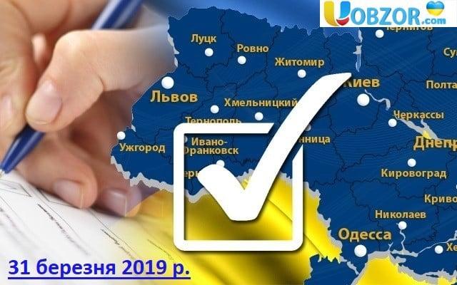 Президентські вибори 2019 року назначено на 31 березня
