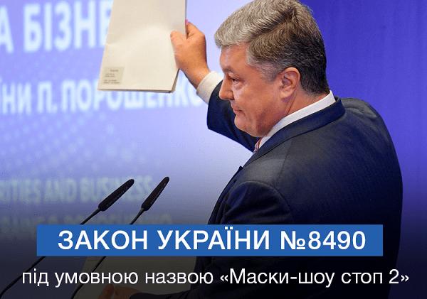 """Петро Порошенко підписав Закон """"Маскі-шоу стоп-2"""""""