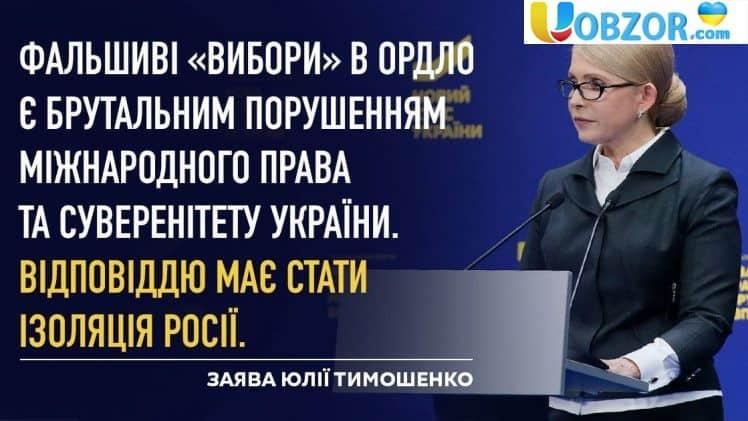"""Тимошенко після виборів в Донбасі закликала """"ізолювати Росію"""""""
