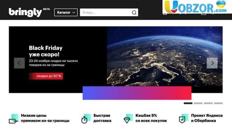 """""""Яндекс"""" запустив сервіс для онлайн-покупок в закордонних магазинах"""