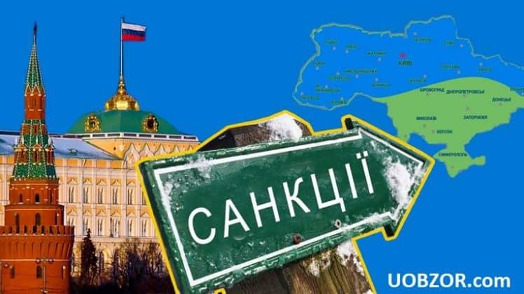 Хто і за що на Україні потрапив під санкції Росії