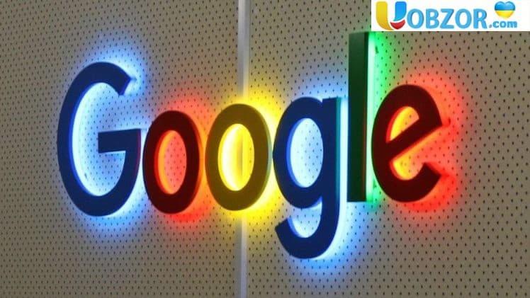 Google звинуватили в порушенні правил про захист персональних даних в ЄС