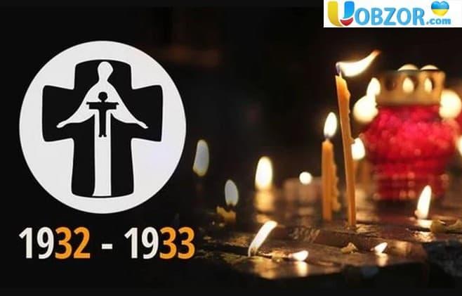 """Сьогодні Україна відзначає День пам'яті жертв Голодомору. """"Запали свічку пам'яті!"""""""