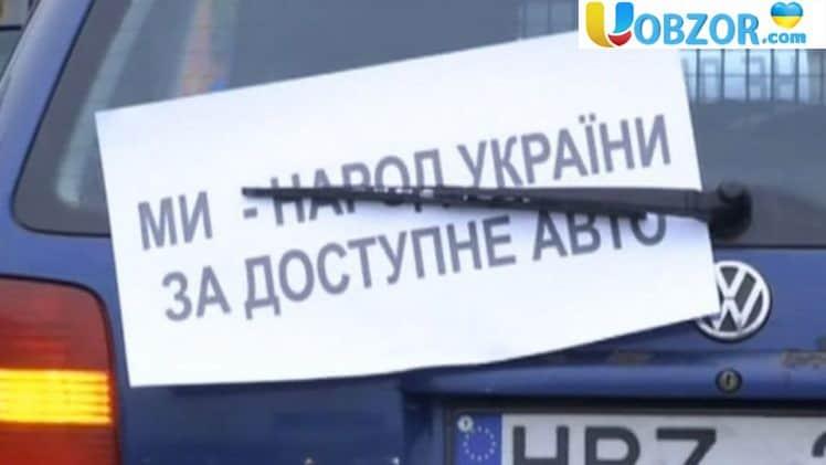 Евробляхери протестують в п'яти областях - Укравтодор