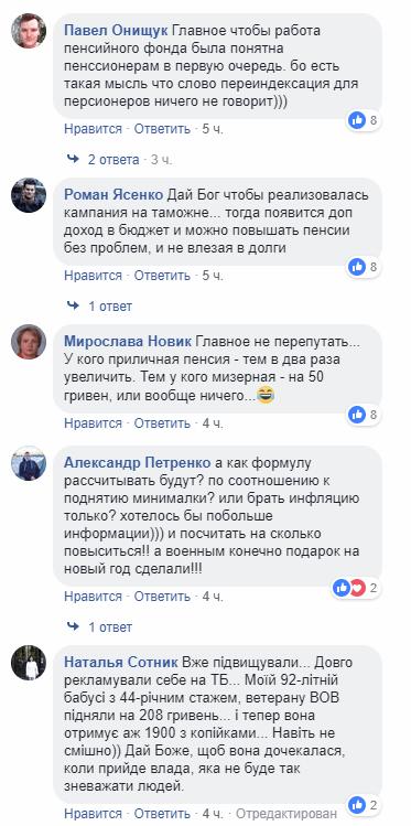 Коли українцям очікувати підвищення пенсій?