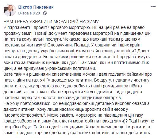 Віктор Пинзеник запропонував заборонити зиму