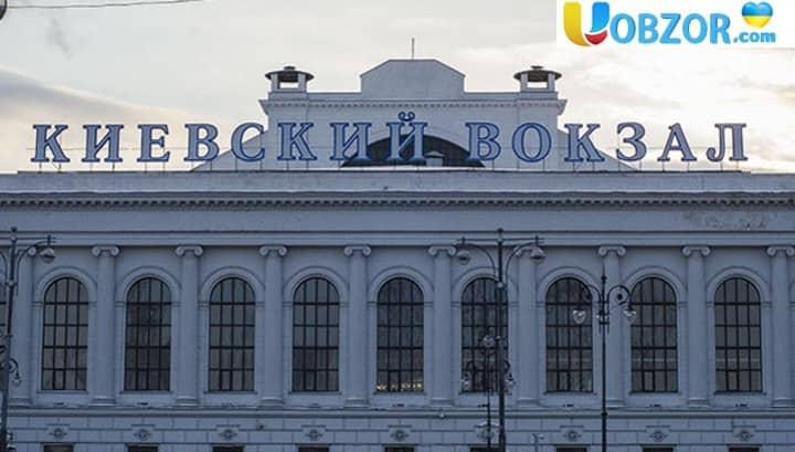 Загроза вибуху на вокзалі в Києві