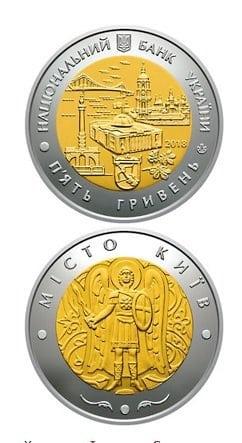 НБУ випустить монету в 5 гривень, присвячену Києву