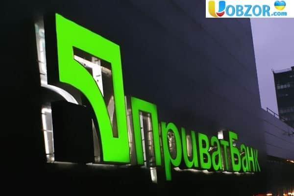 Система платежів ПриватБанку. 12 грудня стався технічний збій