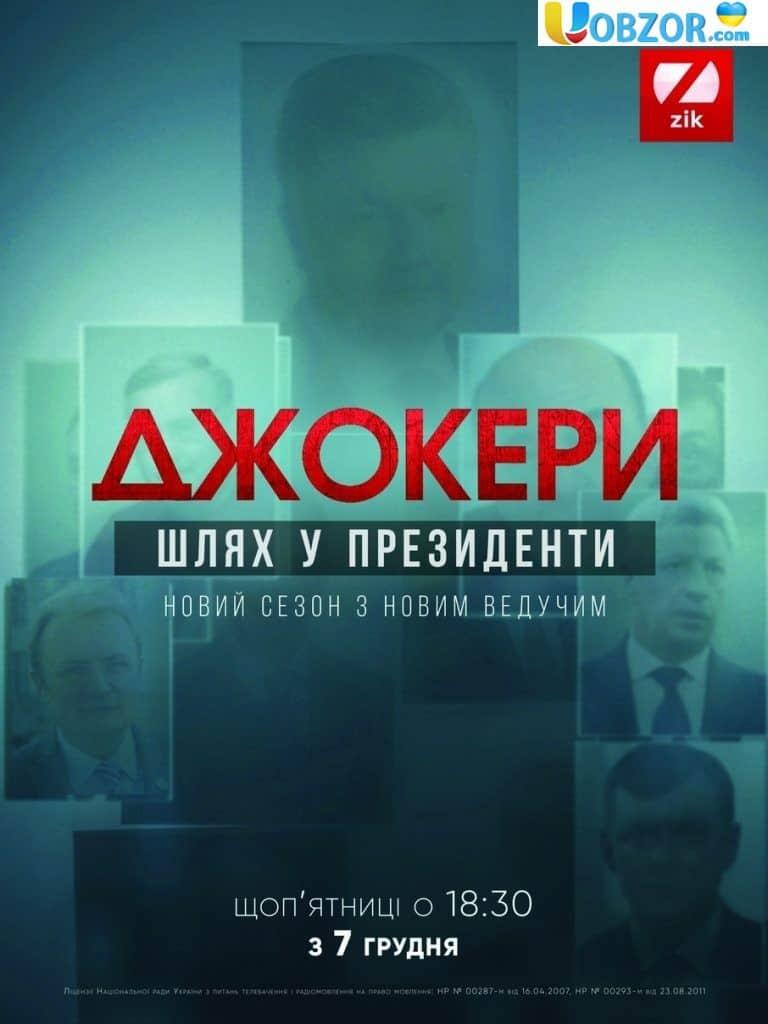 Міхеїл Саакашвілі буде вести програму на каналі ZIK