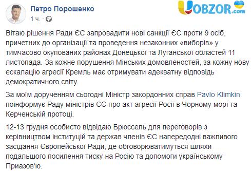 """""""Вибори"""" в ОРДЛО: ЄС ввели санкції проти 9 осіб"""
