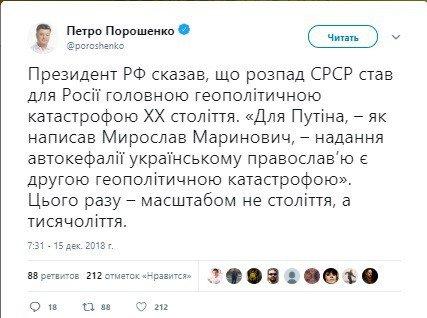 Порошенко оголосив створення УПАПЦ