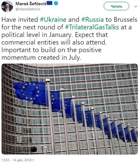 Газові переговори України і РФ