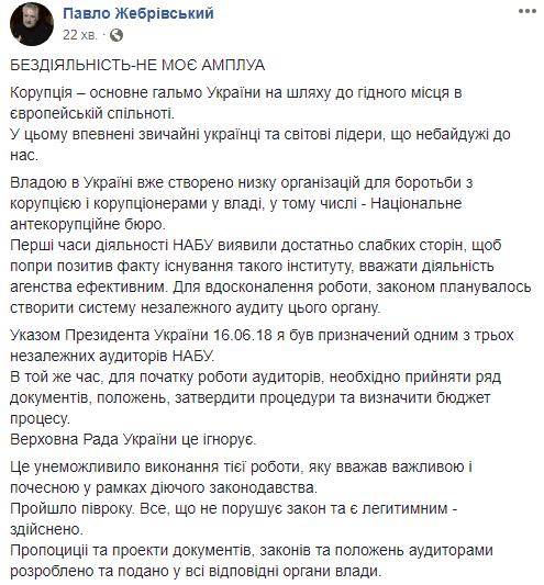 Екс-глава Донецької ОДА Павло Жебрівський пішов у відставку з посади аудитора Національного антикорупційного бюро України.
