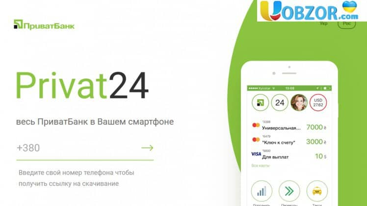 """""""Приват24"""": бізнес-клієнти заявили про перебої в роботі сервісу"""