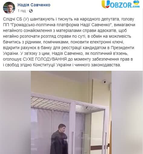 Нардеп Надія Савченко оголосила сухе голодування