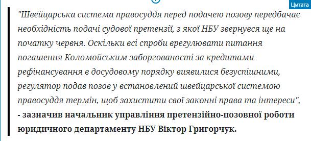 НБУ ПОДАВ У ШВЕЙЦАРІЇ ПОЗОВ ПРОТИ КОЛОМОЙСЬКОГО НА 6,6 МЛРД ГРН