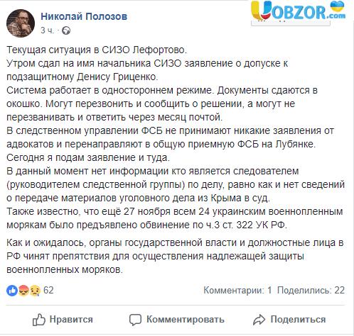 """Українських моряків звинувачують в """"незаконному перетні кордону"""""""
