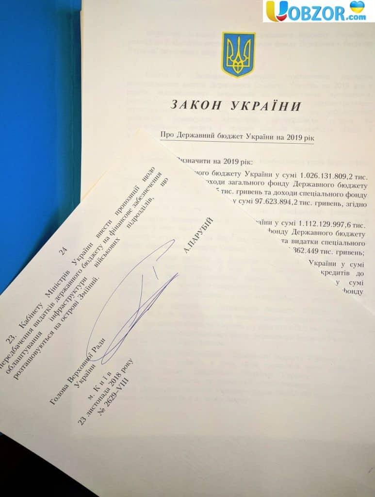Парубій: держбюджет на 2019 рік підписаний