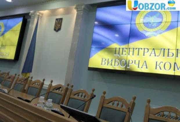 ЦВК дозволила спостерігати за виборами президента 21 організації