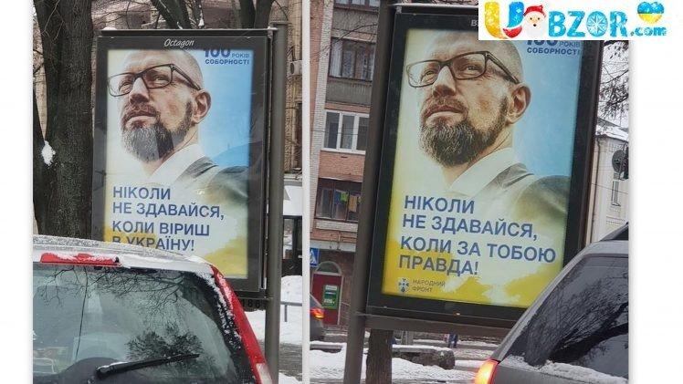 В мережі активно обговорюють нову рекламу із зображенням Яценюка