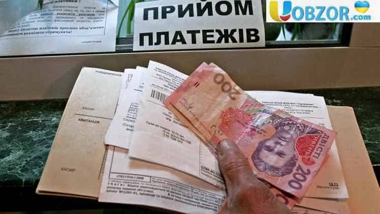 Виплата субсидій готівкою розпочнеться в березні 2019 року