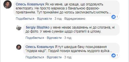 В мережі обговорюють нову рекламу із зображенням Яценюка