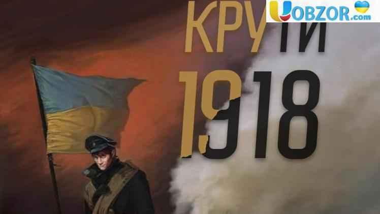 Сьогодні в Україні згадують героїв бою під Крутами