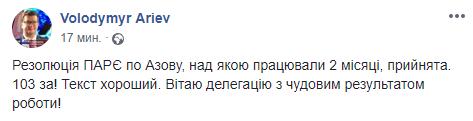 ПАРЄ ухвалила резолюцію про військовополонених українських моряків
