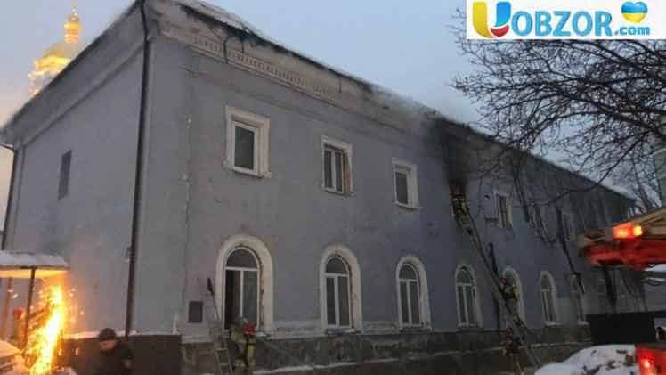 Пожежа в Києво-Печерській лаврі. Горіла одна із будівель.