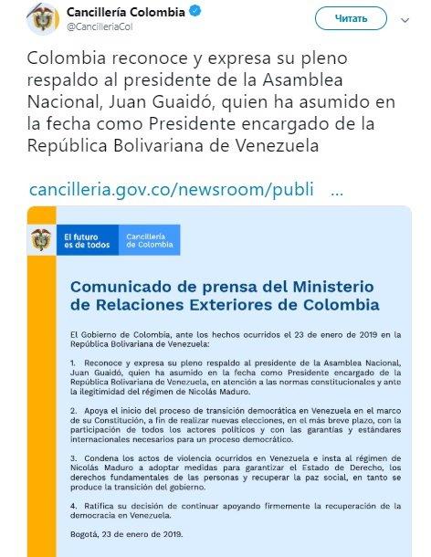 Ще три країни визнали Гуайдо тимчасовим президентом Венесуели