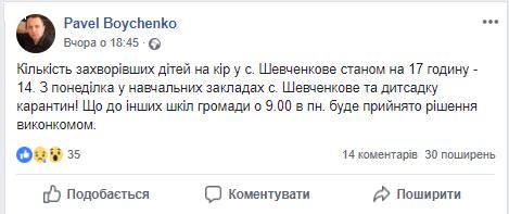 У селі Шевченкове, що відноситься до Кілійської ОТГ в Одеській області, захворіли на кір уже 14 дітей.