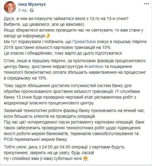 """ПриватБанк"" тимчасово в ніч на 13 січня призупинить роботу всіх систем"