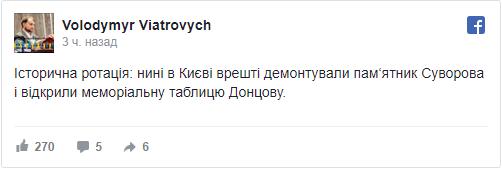 Глава Інституту національної пам'яті Володимир В'ятрович підтримує ідею перенесення скульптури Суворова