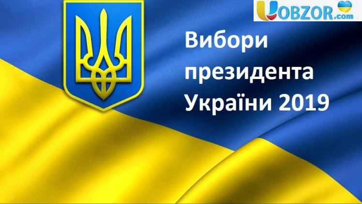 ВИБОРИ-2019: ЦВК зареєструвала ще трьох кандидатів у президенти