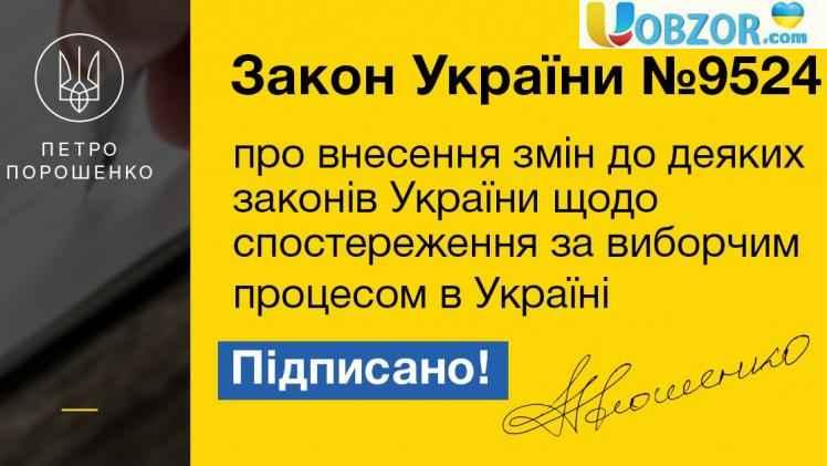 Порошенко підписав Закон про недопуск спостерігачів з РФ на українські вибори