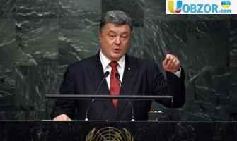Порошенко в ООН: РФ готує повномасштабну війну проти України