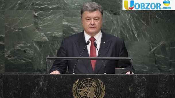 Порошенко виступає на Генасамблеї ООН: онлайн - трансляція