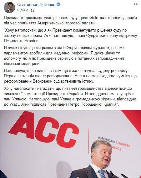 Порошенко заявив про повну підтримку Супрун