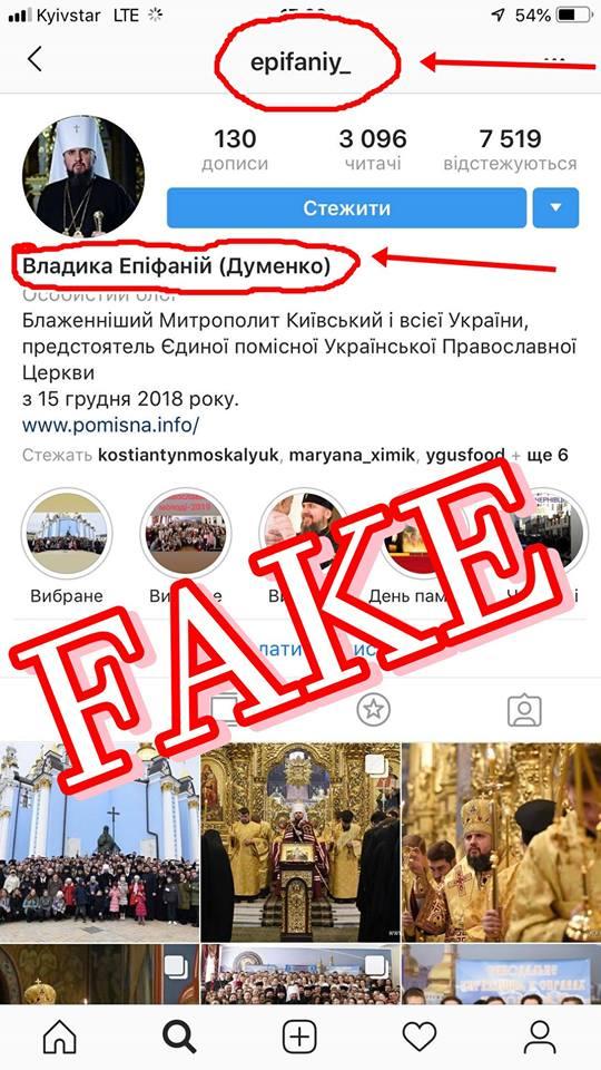 Епіфаній створив сторінку в Instagram