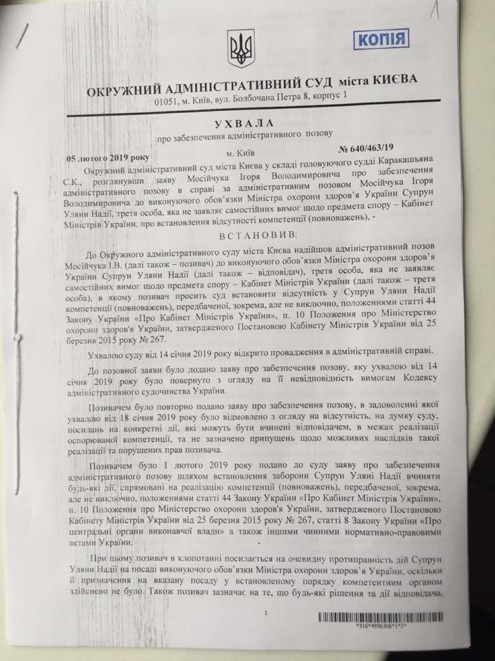 Суд заборонив Супрун виконувати обов'язки голови МОЗ