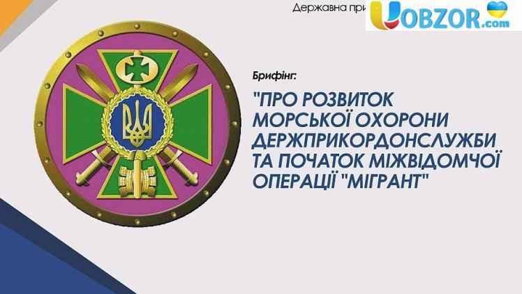 В ДПСУ анонсувала проведення навесні в Україні операції «МІГРАНТ»