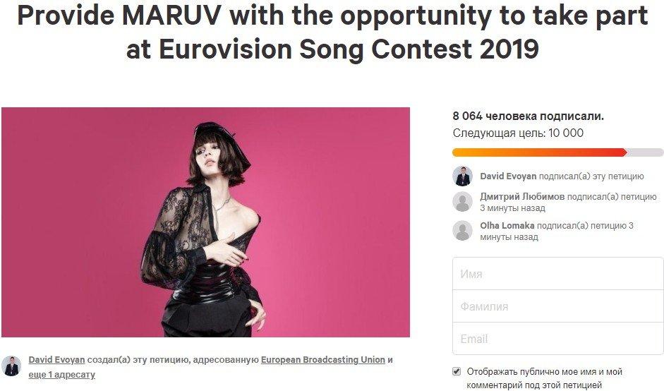 Петицію на підтримку MARUV вже підписали більше 8 тисяч людей
