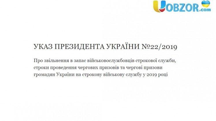 Порошенко підписав Указ про звільнення в запас і строки призовів в 2019 році