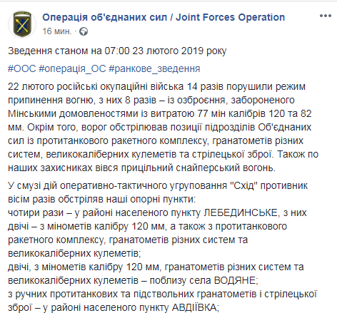 """22 лютого російські окупаційні війська 14 раз порушили """"режим тиші"""""""